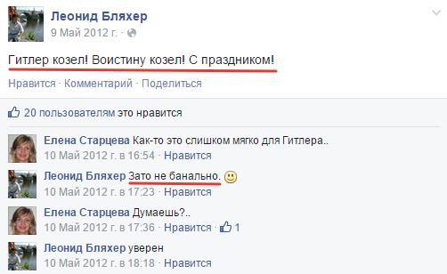 2015-02-09 19-39-13 (61) Леонид Бляхер - Google Chrome (2)