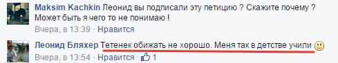 2015-02-09 21-42-11 (63) Леонид Бляхер - Google Chrome