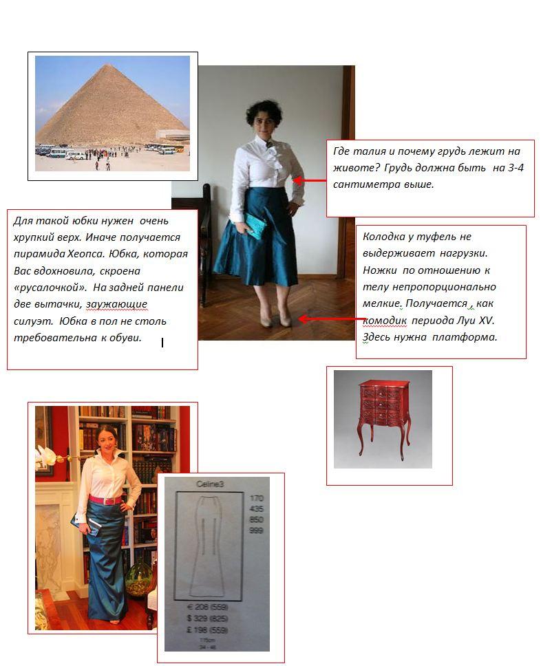 Lavrishina_blog_teal_skirt_white_shirt_makeover