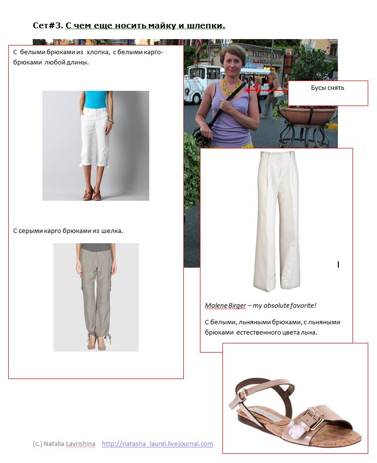 Lavrishina_blog_liche_green_skirt_into_light_pants_makeover