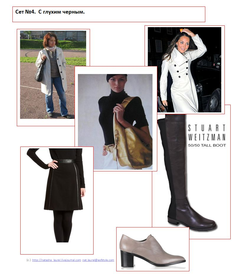 lavrishina blog look makeover 8 all black spread