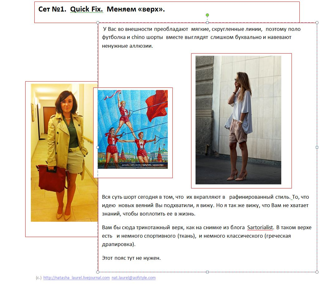 lavrishina blog look makeover 10 shorts w trench spread one quick fix