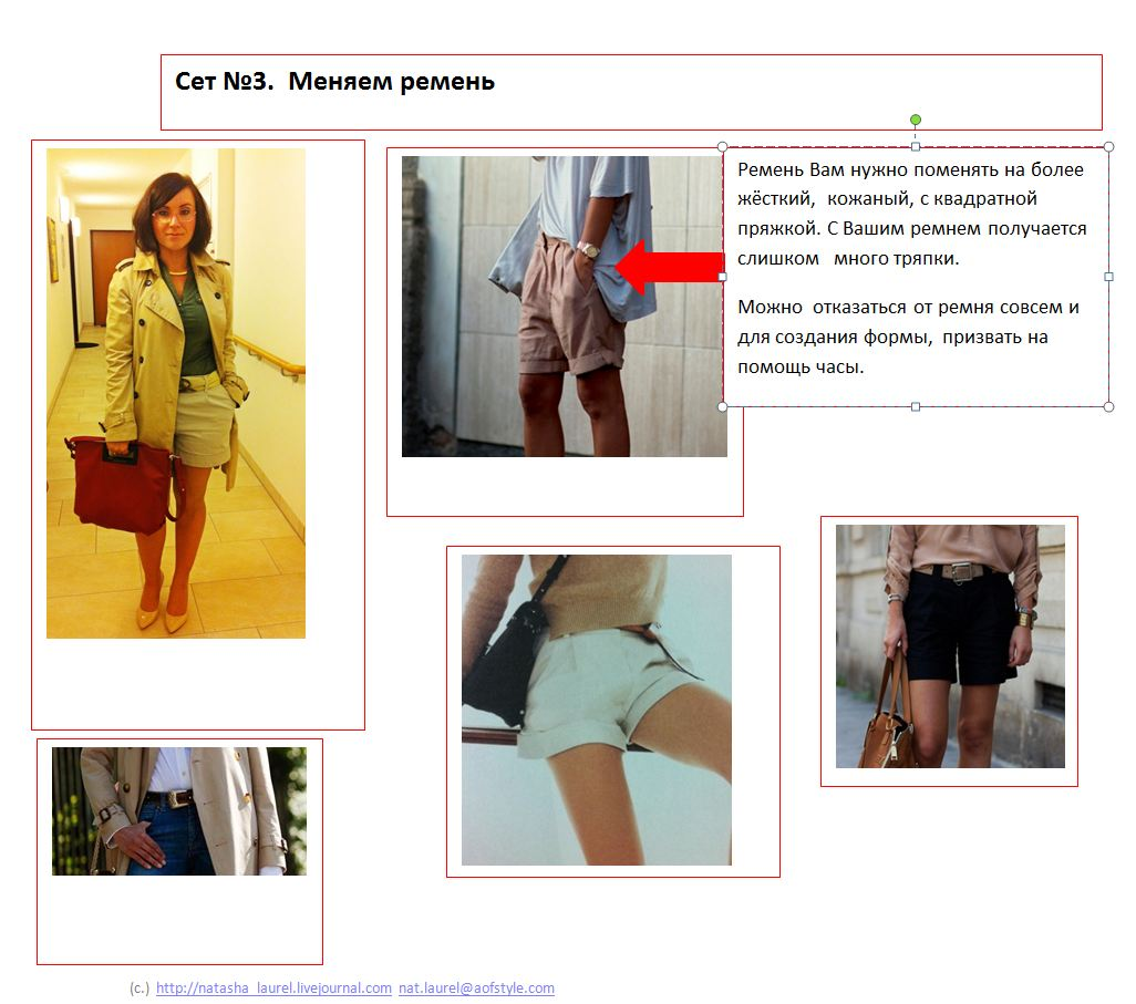 lavrishina blog look makeover 10 shorts w trench spead three belts