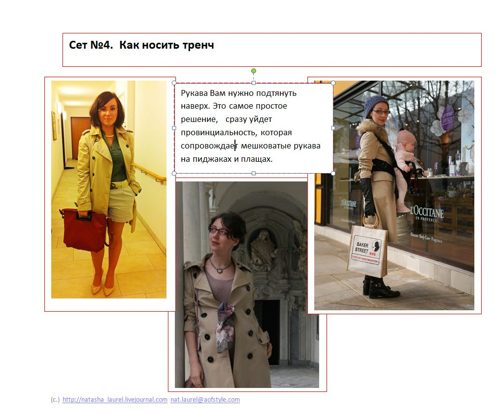 lavrishina blog look makeover 10 shorts with trench sperad four trench
