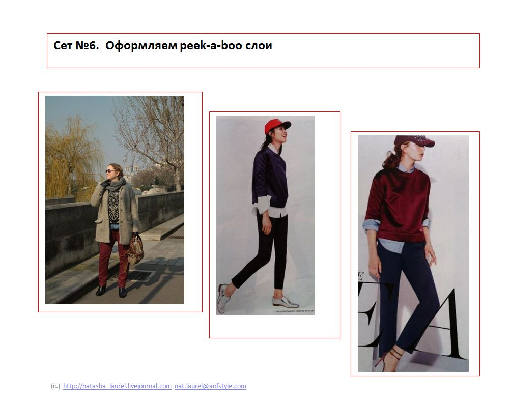 Lavrishina blog Look Makeover 14 Light Coat and Jeans Slide Six Peek a Boo LayersJPG