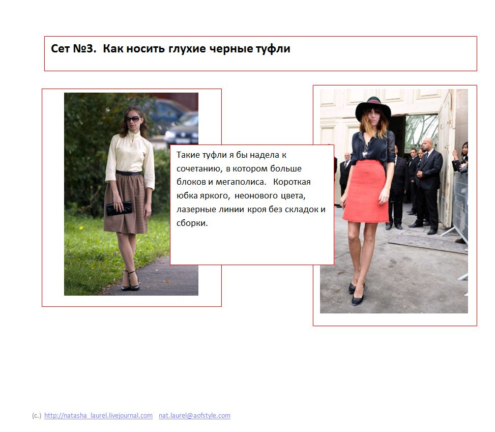 Lavrishina blog project look makeover 17  screen 3  how to wear black pumps