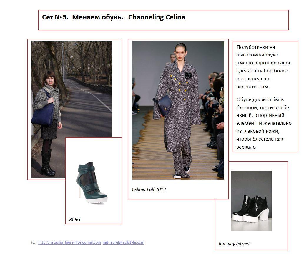 Lavrishina Blog Makeover 18 Tweed  Slide Five Channeling Celine