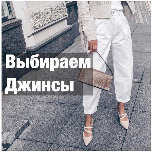 ВЫБИРАЕМ ДЖИНСЫ photo_2019-07-30_14-50-45