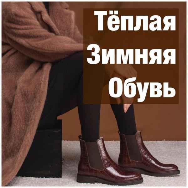 ТЁПЛАЯ ЗИМНЯЯ ОБУВЬ photo_2019-11-21_20-58-19
