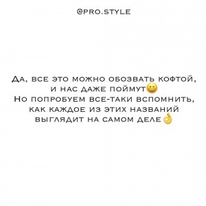 pro.style_117115037_348138789522543_643105416322070625_n