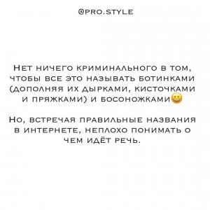 pro.style-20210409_193313-170430959_354219159329331_7204097512715019965_n.