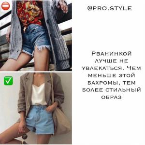 pro.style-20210418_192703-173127637_292609885798616_1881196102028131771_n.