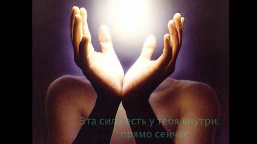 Сила внутри нас