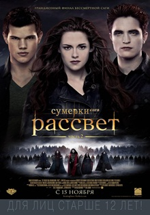 kinopoisk.ru-Twilight-Saga_3A-Breaking-Dawn-Part-2_2C-The-1982024