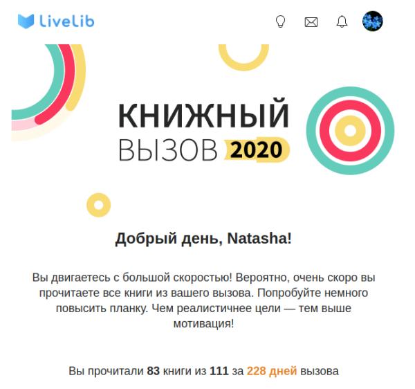 вызов 2020