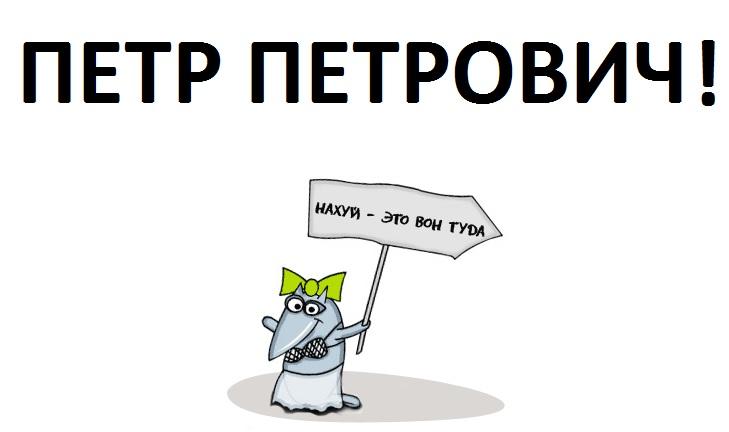 PetrPetrovichNahui