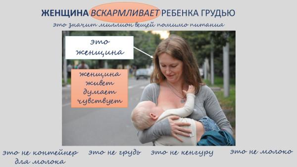 Real_breastfeeding
