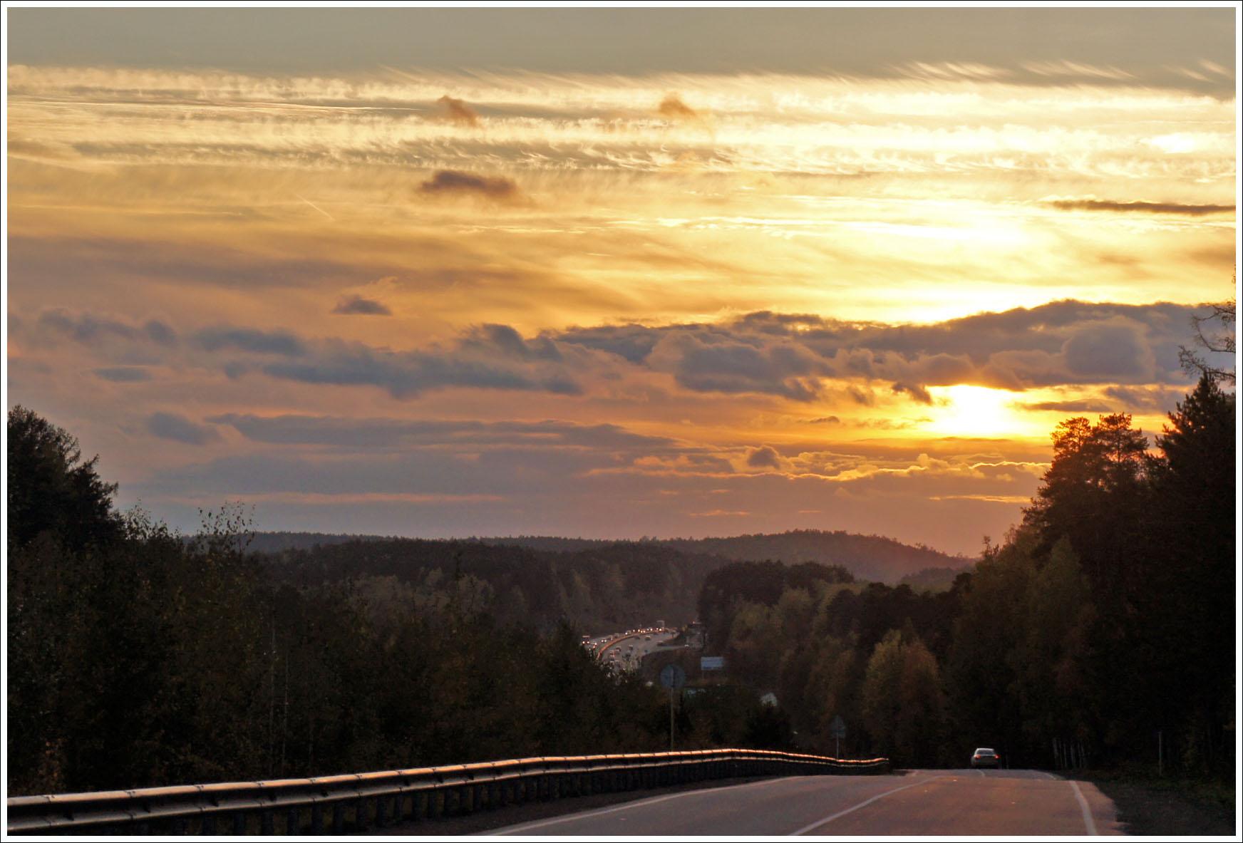 дорога на закат