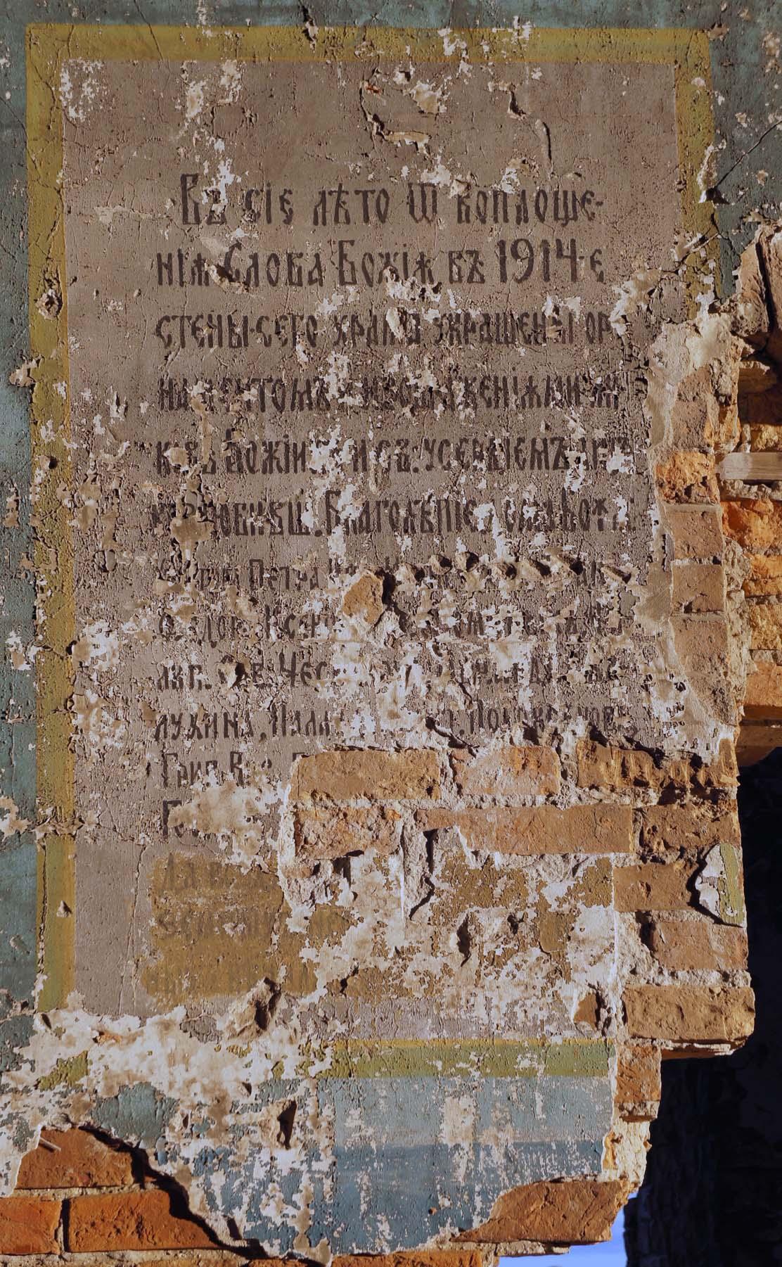 Пьянково. Летопись храма