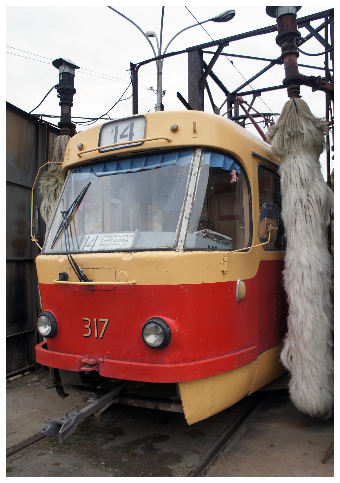 трамвайная баня