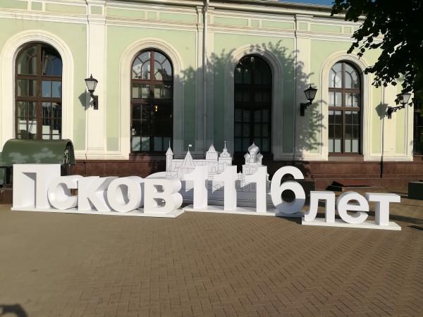 Псков. 1116 лет первого упоминания города в летописи
