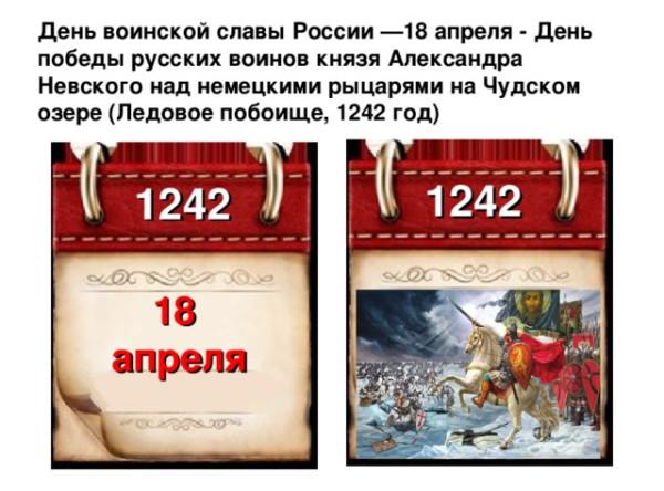 18 апреля - День воинской славы России - день победы русских воинов в Ледовом побоище