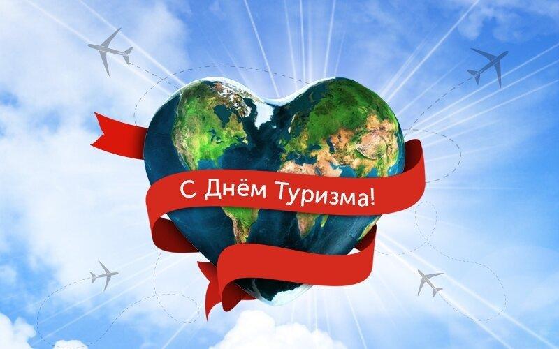С днем туризма.jpg