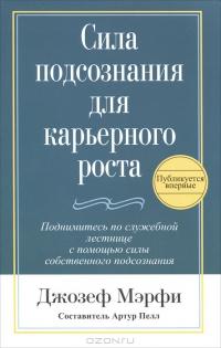 Dzhozef_Merfi__Sila_podsoznaniya_dlya_karernogo_rosta