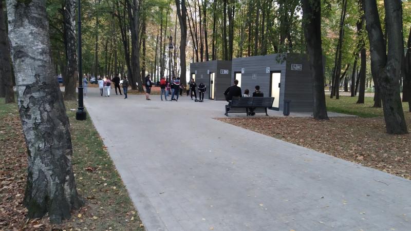Два прекрасных дня. В лесу и в парке у Речного вокзала. IMG_20200927_181417.jpg