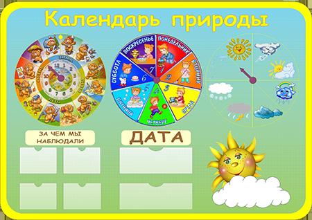 Картинки календарей природы для детского сада