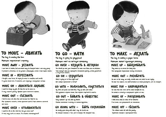 Фразовые глаголы с глаголами MOVE, MAKE, GO. Фразовые глаголы английского языка. Скачать