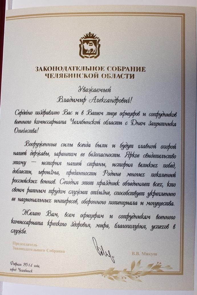 Поздравления военных комиссариатов
