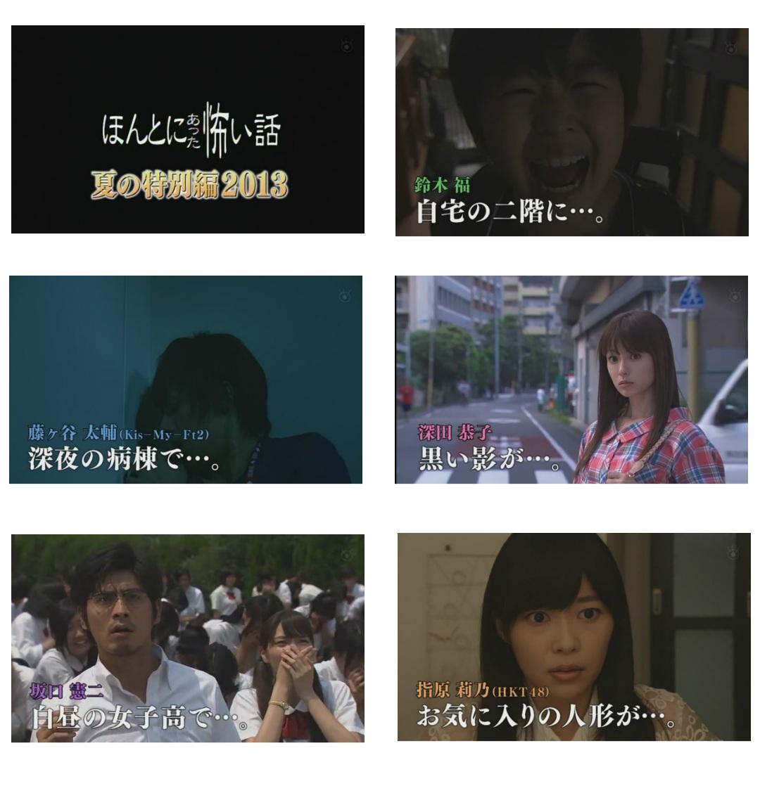Download] Hontou ni Atta Kowai Hanashi 2013 - RAW