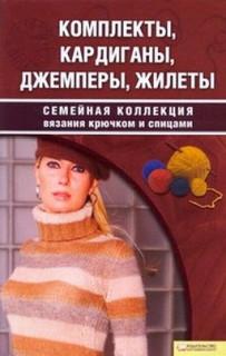 Модели джемперов женских доставка