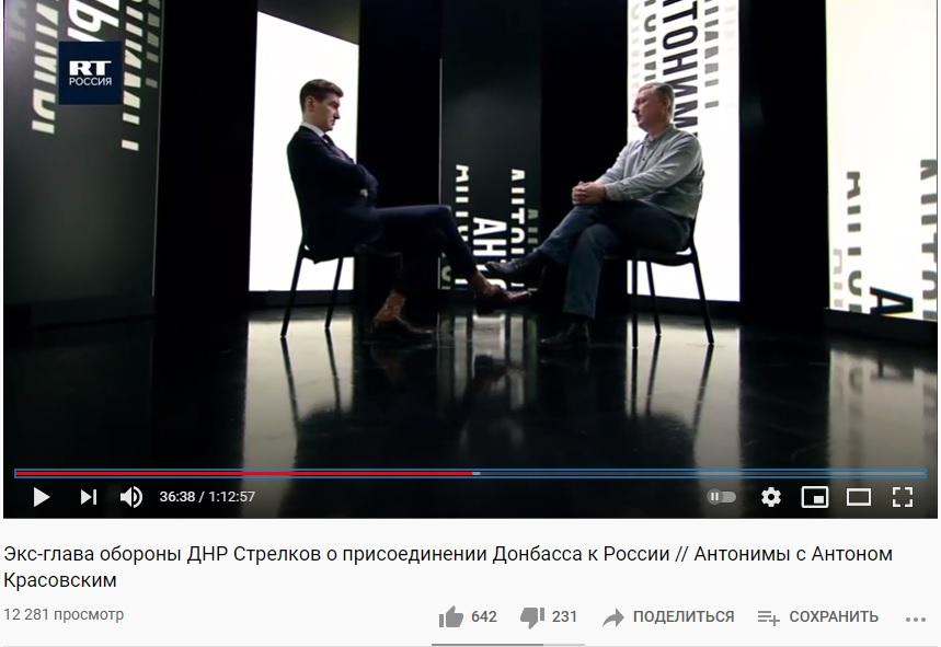 Гиркин на допросе перед Красовским