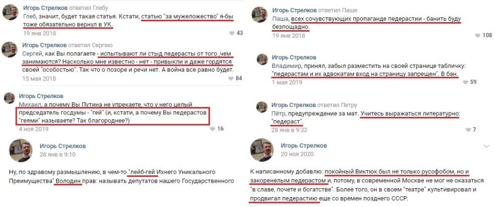 """Гиркин обожает клеймить """"педерастов"""""""