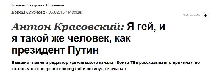 Красовский плачется о своей горькой судьбинушке в гомофобной России