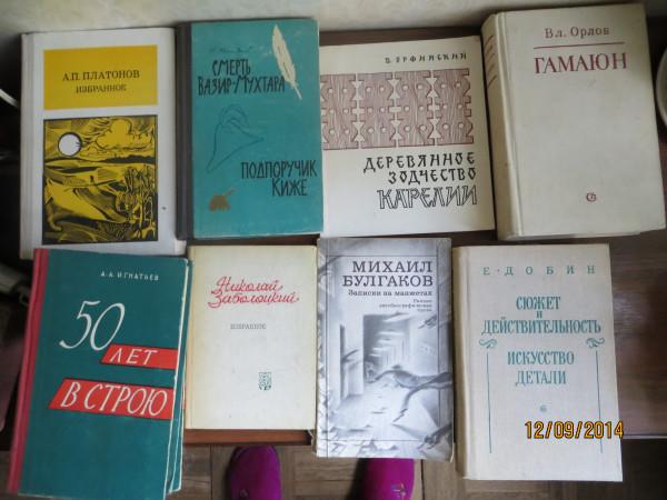 ганзелка и зигмунд книги