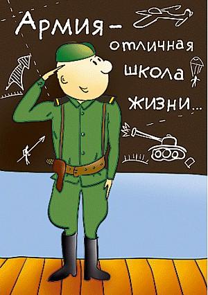 Студентов призывают в армию1_параг.рф