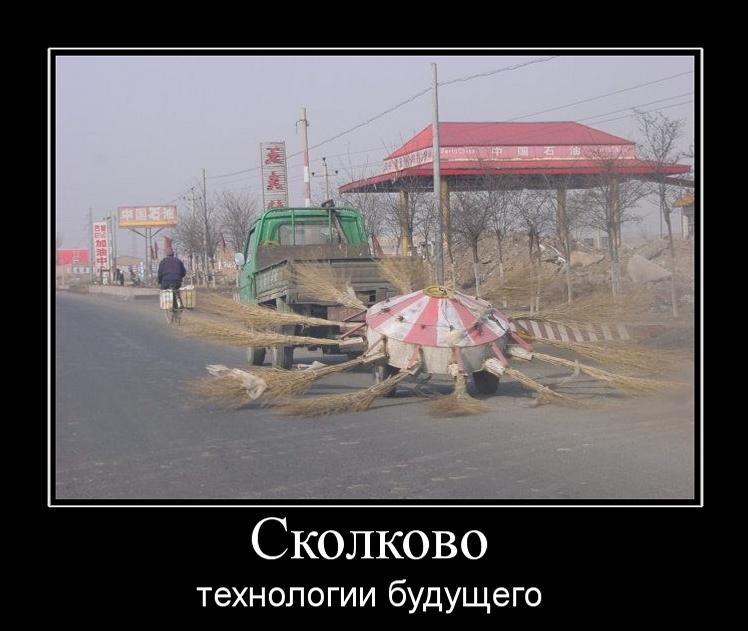 1291196231_843874_skolkovo