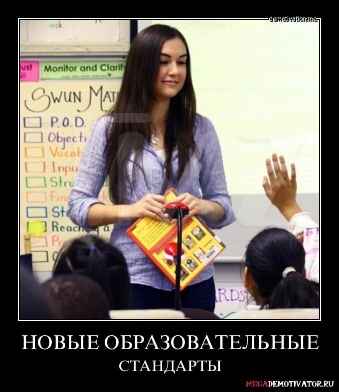 novye-obrazovatelnye-standarty_1