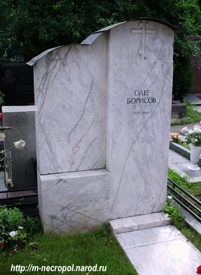 Могила Олега Борисова на Новодевичьем кладбище