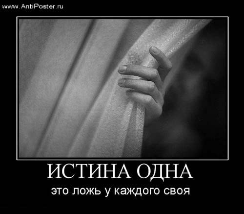 Истина одна...