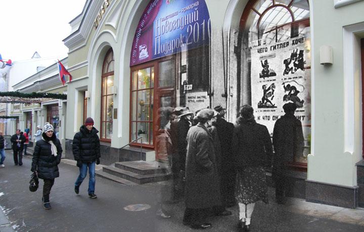 1941-2010 Плакат (Москва. Кузнецкий мост).jpg