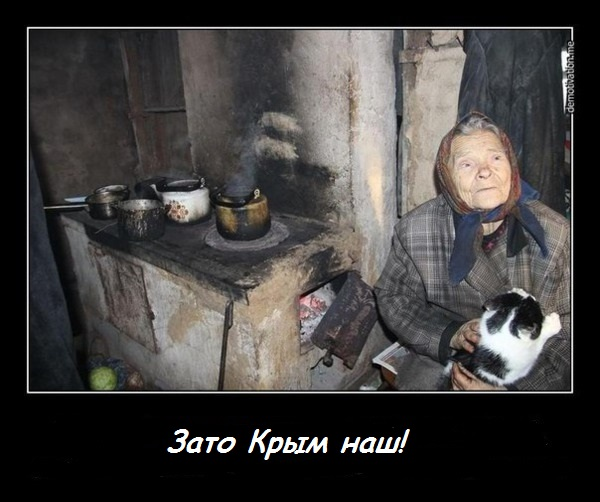 Зато Крым наш!.jpg