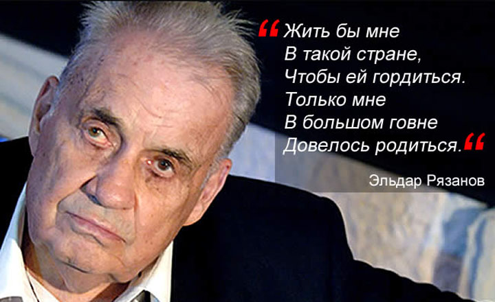 Эльдар Рязанов.jpg