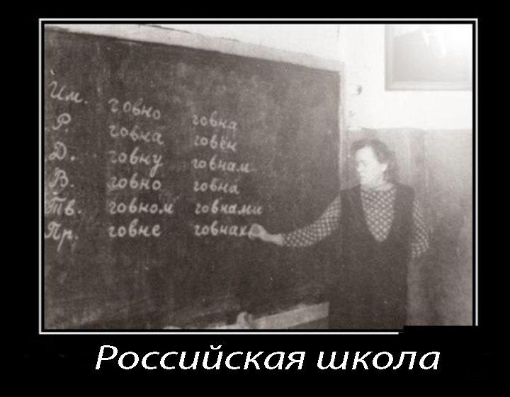 Российская школа.jpg