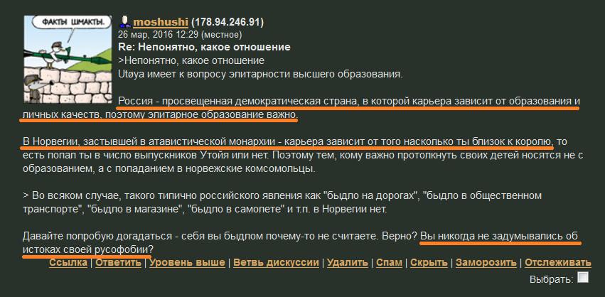 Россия - посвященная страна.jpg