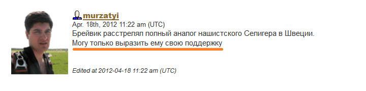 Русское быдло.jpg