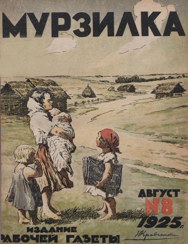 Мурзилка №8, 1925 (обложка).jpg
